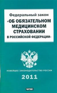 """Федеральный закон """"Об обязательном медицинском страховании в Российской Федераци"""