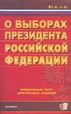 Федеральный закон о выборах Президента РФ