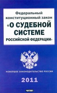"""Федеральный конституционный закон """"О судебной системе Российской Федерации"""""""