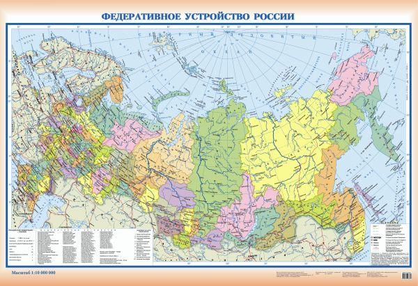 Федеративное устройство России