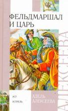 Алексеева А. - Фельдмаршал и царь' обложка книги