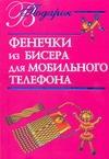 Фенечки из бисера для мобильного телефона Виноградова Е.Г.