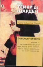 Тейяр де Шарден П. - Феномен человека' обложка книги