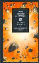 Тейяр де Шарден П. - Феномен человека. Божественная среда' обложка книги