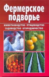 Снегов А. - Фермерское подворье обложка книги