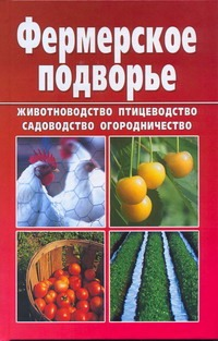 Фермерское подворье Снегов А.