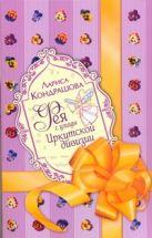 Кондрашова Л. - Фея с улицы Иркутской дивизии' обложка книги