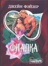 Фэйзер Д. - Фиалка' обложка книги