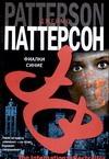 Паттерсон Д. - Фиалки синие' обложка книги