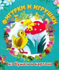 Нагибина М.И. - Фигурки и игрушки из бумаги и картона обложка книги