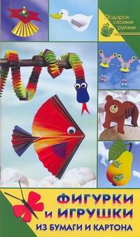 Фигурки и игрушки из бумаги и картона Тойбнер Армин