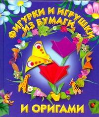 Долженко Г.И. - Фигурки и игрушки из бумаги и оригами обложка книги