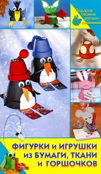 Фигурки и игрушки из бумаги, ткани и горшочков Тойбнер Армин