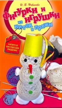 Фигурки и игрушки из ниток и пряжи