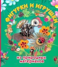 Новикова И.В. - Фигурки и игрушки из природных материалов обложка книги