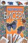 Белов Н.В. - Фигурки из бисера обложка книги