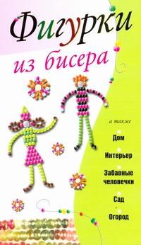 Фигурки из бисера Адамчик М. В.