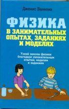 Ванклив Дженис - Физика в занимательных опытах, заданиях и моделях' обложка книги