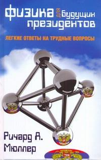 Физика для будущих президентов Мюллер Р