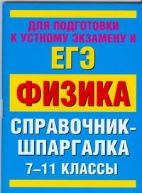 ЕГЭ Физика. 7-11 классы Минькова Р.Д.