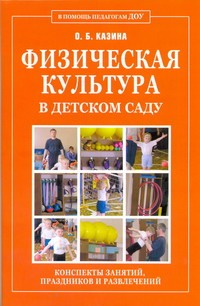Казина О.Б. Физическая культура в детском саду консультирование родителей в детском саду