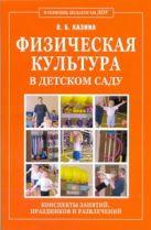 Казина О.Б. - Физическая культура в детском саду' обложка книги