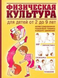 Физическая культура для детей от 2 до 9 лет Кулагина Екатерина