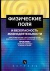 Гордиенко В.А. - Физические поля и безопасность жизнедеятельности' обложка книги