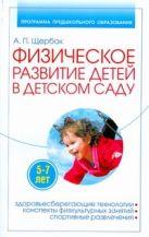 Щербак А.П. - Физическое развитие детей 5-7 лет в детском саду' обложка книги