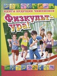 Физкульт-ура! Книга будущих чемпионов Данкова Р. Е.