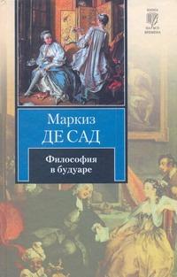 Сад Д.А.Ф. де - Философия в будуаре, или Безнравственные учителя обложка книги