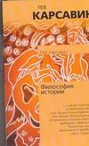 Карсавин Л. П. - Философия истории' обложка книги
