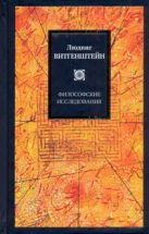 Витгенштейн Людвиг - Философские исследования' обложка книги