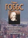 Гоббс Т. - Философские основания учения о гражданине' обложка книги
