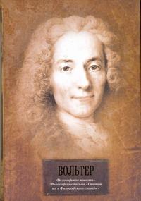 БиблВсЛит(портрет)Вольтер
