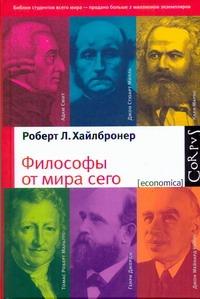 Хайлбронер Р. - Философы от мира сего обложка книги