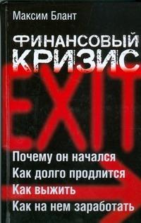 Финансовый кризис Блант Максим