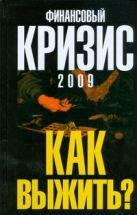 Попов А. - Финансовый кризис 2009. Как выжить?' обложка книги