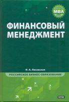Лисовская И.А. - Финансовый менеджмент' обложка книги
