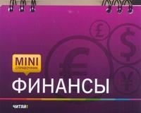 Финансы от book24.ru