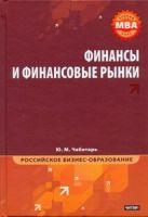 Чеботарь Ю.М. - Финансы и финансовые рынки' обложка книги