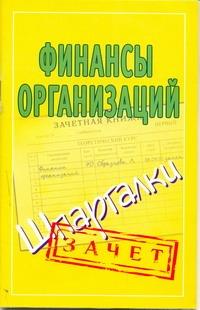 Финансы организаций. Шпаргалки Зарицкий А.Е.