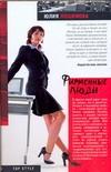 Любимова Юлия - Фирменные люди обложка книги