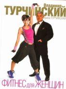 Турчинский В. - Фитнес для женщин' обложка книги