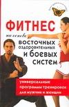 Фитнес на основе восточных оздоровительных и боевых систем