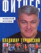 Турчинский В. - Фитнес: Мужской взгляд. Женский взгляд' обложка книги