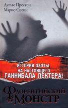 Престон Д. - Флорентийский Монстр' обложка книги