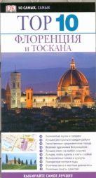 Брамблетт Р. - Флоренция и Тоскана' обложка книги