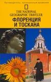 Джепсон Т. - Флоренция и Тоскана' обложка книги