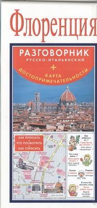 Флоренция. Русско-итальянский разговорник + карта, достопримечательности